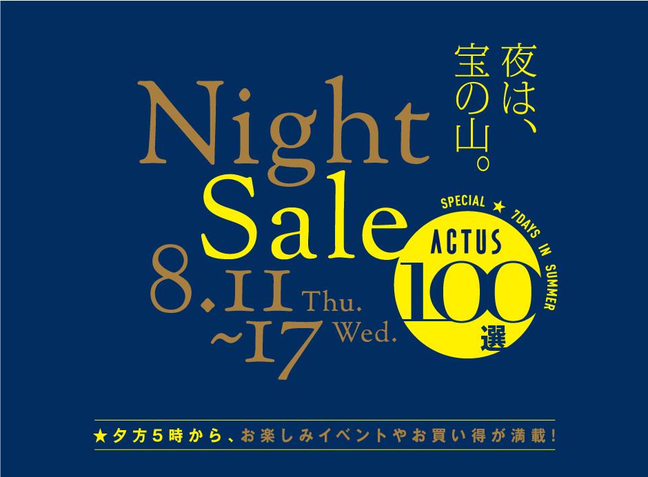 8月11日よりNight Sale開催!ボシャラウィットも入荷予定