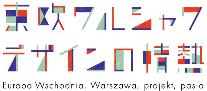 「東欧ワルシャワ デザインの情熱」始まりました。