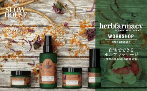 herbfarmacy ワークショップ開催いたします