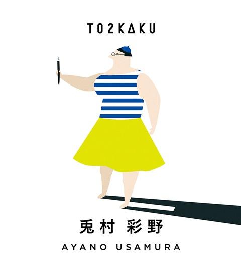 flyer_20170714_ol